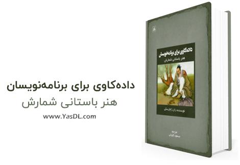 دانلود کتاب فارسی دادهکاوی برای برنامهنویسان - نسخه PDF