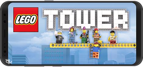 دانلود بازی LEGO® Tower 1.5.2 - برجسازی به سبک لگو برای اندروید + نسخه بی نهایت
