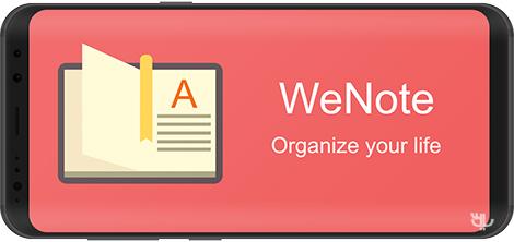 دانلود WeNote - Color Notes To-do Reminders & Calendar 2.30 - نرم افزار یادداشت نویسی حرفهای برای اندروید