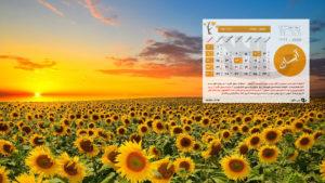 Aban.1399 300x169 - دانلود تقویم 99 - تقویم سال ۹۹ شمسی با پس زمینه طبیعت + ماشین + مذهبی + مناسبتها PDF