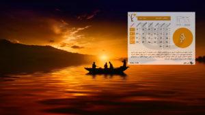 Azar.1399 300x169 - دانلود تقویم 99 - تقویم سال ۹۹ شمسی با پس زمینه طبیعت + ماشین + مذهبی + مناسبتها PDF