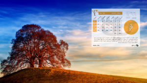 Azar.99 300x169 - دانلود تقویم 99 - تقویم سال ۹۹ شمسی با پس زمینه طبیعت + ماشین + مذهبی + مناسبتها PDF