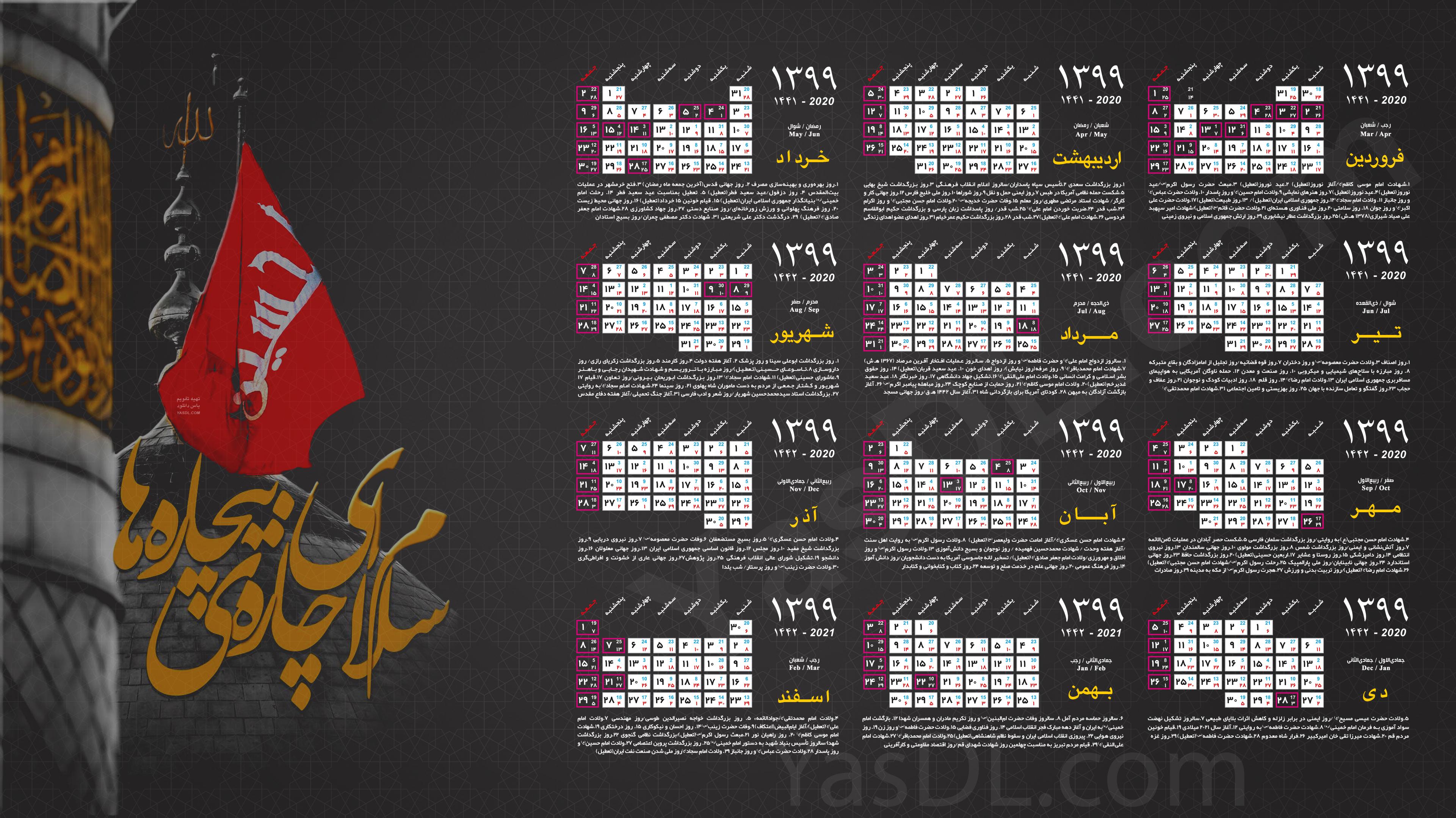 https://www.yasdl.com/wp-content/uploads/2019/11/Calendar-1399-one-view.jpg?w4tg