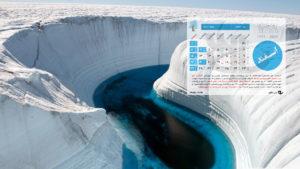 Esfand.99 300x169 - دانلود تقویم 99 - تقویم سال ۹۹ شمسی با پس زمینه طبیعت + ماشین + مذهبی + مناسبتها PDF