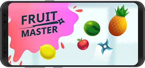<strong>دانلود</strong> بازی Fruit Master 1.4.0 - تکه تکه کردن میوهها برای <strong>اندروید</strong> + نسخه بی <strong>نهایت</strong>