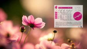 Ordibehesht.1399 300x169 - دانلود تقویم 99 - تقویم سال ۹۹ شمسی با پس زمینه طبیعت + ماشین + مذهبی + مناسبتها PDF