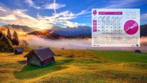 Ordibehesht.99 300x169 - دانلود تقویم 99 - تقویم سال ۹۹ شمسی با پس زمینه طبیعت + ماشین + مذهبی + مناسبتها PDF