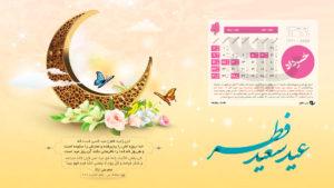 03 300x169 - دانلود تقویم 99 - تقویم سال ۹۹ شمسی با پس زمینه طبیعت + ماشین + مذهبی + مناسبتها PDF