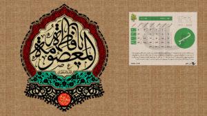 04 1 300x169 - دانلود تقویم 99 - تقویم سال ۹۹ شمسی با پس زمینه طبیعت + ماشین + مذهبی + مناسبتها PDF