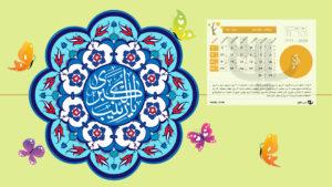 09 1 300x169 - دانلود تقویم 99 - تقویم سال ۹۹ شمسی با پس زمینه طبیعت + ماشین + مذهبی + مناسبتها PDF