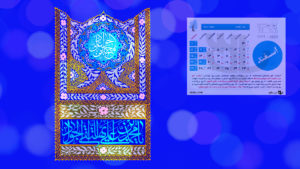 12 1 300x169 - دانلود تقویم 99 - تقویم سال ۹۹ شمسی با پس زمینه طبیعت + ماشین + مذهبی + مناسبتها PDF