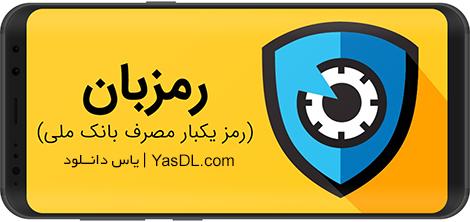 دانلود رمزبان (رمز یکبار مصرف بانک ملی) 2.0.0 - سامانه دریافت رمز پویا برای اندروید