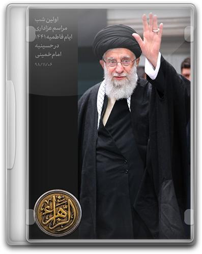 دانلود مجموعه عزاداری ایام فاطمیه 98 با حضور رهبر انقلاب در حسینیه امام خمینی (ره)