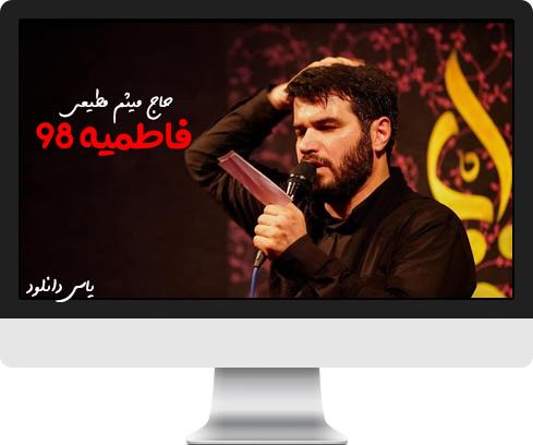 دانلود نوحه و مداحی فاطمیه 98 دهه اول - حاج میثم مطیعی