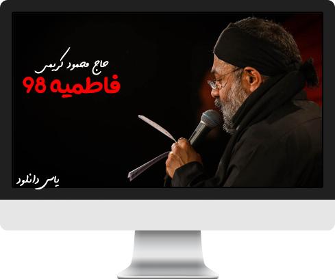 دانلود نوحه و مداحی فاطمیه 98 دهه اول - حاج محمود کریمی - صوتی و تصویری