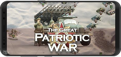 دانلود بازی Frontline: The Great Patriotic War 0.2.5 - جنگ کبیر میهنی برای اندروید + نسخه بی نهایت