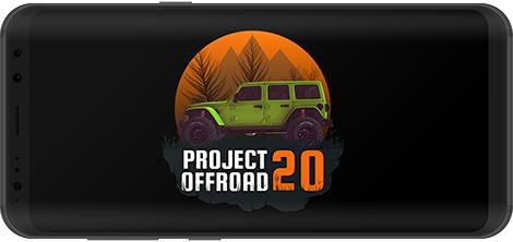 دانلود بازی 0.5 [PROJECT:OFFROAD][20] - اتومبیلرانی آفرود برای اندروید + نسخه بی نهایت