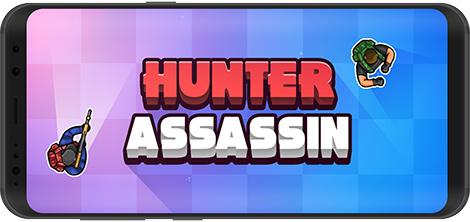 دانلود بازی Hunter Assassin 1.16 - قاتل شکارچی برای اندروید + نسخه بی نهایت
