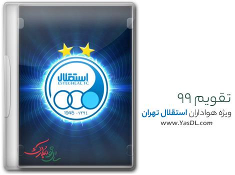 دانلود تقویم 99 استقلال - تقویم سال ۱۳۹۹ ویژه هواداران باشگاه استقلال تهران