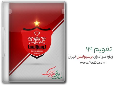 دانلود تقویم 99 پرسپولیس - تقویم سال ۹۹ ویژه هواداران باشگاه پرسپولیس تهران