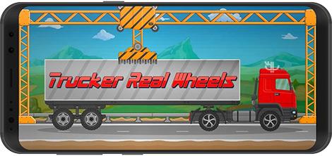 دانلود بازی Trucker Real Wheels - Simulator 1.7.1 - شبیهساز رانندگی کامیون برای اندروید + نسخه بی نهایت