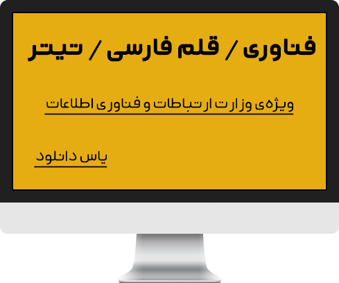 دانلود فونت فناوری؛ قلم اختصاصی وزارت ارتباطات و فناوری اطلاعات