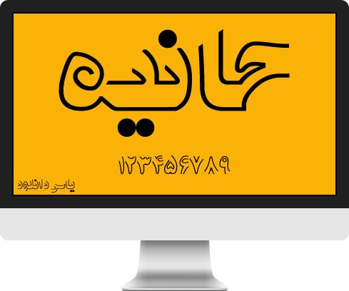 دانلود فونت حانیه - قلم فارسی و بسیار زیبای حانیه برای سلایق خاص!