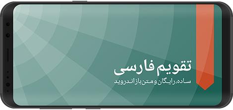 دانلود تقویم فارسی 6.2.2 - تقویم، مبدل تاریخ و قطبنما/قبلهنمای ساده با قابلیت پخش اذان برای اندروید