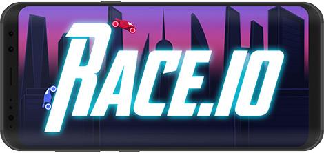 دانلود بازی Race.io 392 - اتومبیلرانی چالشی برای اندروید + نسخه بی نهایت