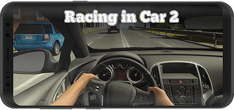 دانلود بازی Racing in Car 2 1.2 - تجربه رانندگی اتومبیل 2 برای اندروید + نسخه بی نهایت