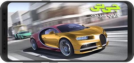دانلود بازی جی تی: کلوپ سرعت - ماشین مسابقه روی آسفالت خیابان 1.6.2.177 برای اندروید + دیتا