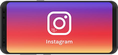 دانلود اینستاگرام برای اندروید Instagram