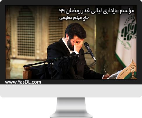 دانلود نوحه و مداحی شهادت امام علی (ع) رمضان 99 - میثم مطیعی - شب های قدر