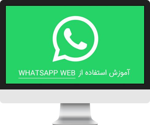 آموزش واتساپ وب (WhatsApp Web) - استفاده از واتساپ در مرورگر کامپیوتر