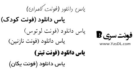 دانلود فونت فارسی سری B - نسخه کامل 120 فونت فارسی