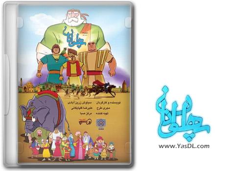 دانلود انیمیشن پهلوانان - مجموعه کامل کارتون پوریای ولی و شاگردان