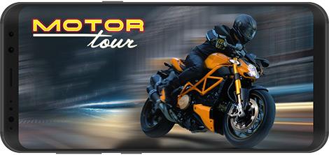 دانلود بازی Motor Tour 1.0.0 - تور موتورسواری برای اندروید + نسخه بی نهایت