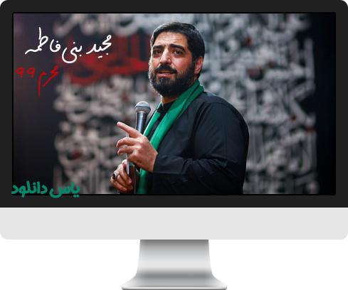 دانلود نوحه و مداحی سید مجید بنی فاطمه محرم 99 - دهه اول کامل