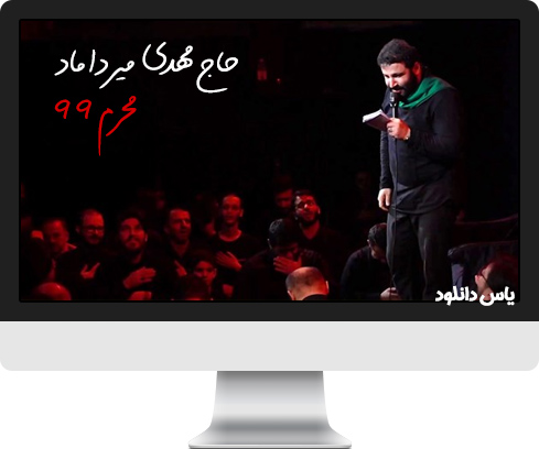 دانلود نوحه و مداحی مهدی میرداماد محرم 99 - دهه اول کامل