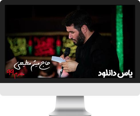 دانلود نوحه و مداحی حاج میثم مطیعی محرم 99 - دهه اول کامل