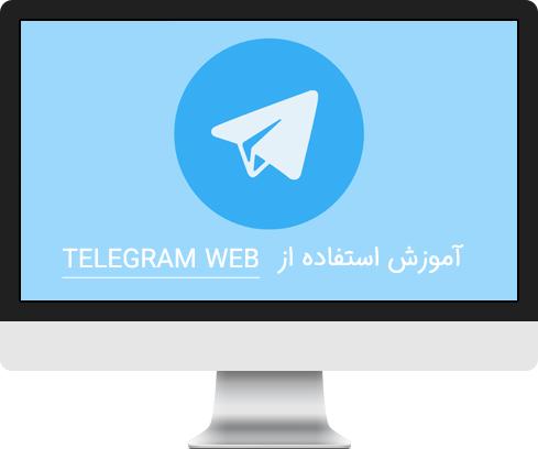 آموزش تلگرام وب (Telegram Web) - استفاده از تلگرام در مرورگر کامپیوتر