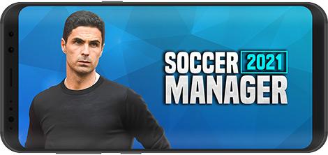 دانلود بازی Soccer Manager 2021 1.1.0 - مدیریت فوتبال 2021 برای اندروید + نسخه بی نهایت
