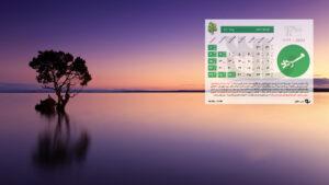 05 300x169 - دانلود تقویم 1400 - تقویم سال ۱۴۰۰ شمسی با پس زمینه طبیعت + ماشین + مذهبی + مناسبتها PDF
