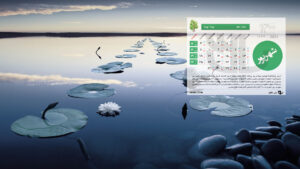 06 300x169 - دانلود تقویم 1400 - تقویم سال ۱۴۰۰ شمسی با پس زمینه طبیعت + ماشین + مذهبی + مناسبتها PDF