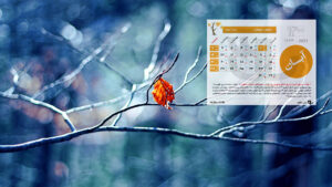 08 300x169 - دانلود تقویم 1400 - تقویم سال ۱۴۰۰ شمسی با پس زمینه طبیعت + ماشین + مذهبی + مناسبتها PDF