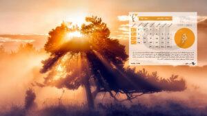Azar.1400 300x169 - دانلود تقویم 1400 - تقویم سال ۱۴۰۰ شمسی با پس زمینه طبیعت + ماشین + مذهبی + مناسبتها PDF