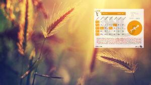 Mehr.1400 300x169 - دانلود تقویم 1400 - تقویم سال ۱۴۰۰ شمسی با پس زمینه طبیعت + ماشین + مذهبی + مناسبتها PDF