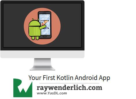 دانلود آموزش برنامه نویسی اندروید به زبان کاتلین: ساخت اولین اپلیکیشن - Your First Kotlin Android App - RAYWENDERLICH - جلسه اول