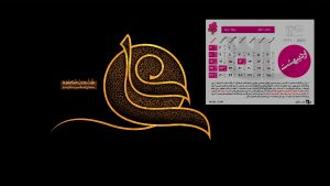 02 1 300x169 - دانلود تقویم 1400 - تقویم سال ۱۴۰۰ شمسی با پس زمینه طبیعت + ماشین + مذهبی + مناسبتها PDF