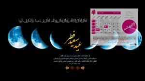 02 2 300x169 - دانلود تقویم 1400 - تقویم سال ۱۴۰۰ شمسی با پس زمینه طبیعت + ماشین + مذهبی + مناسبتها PDF